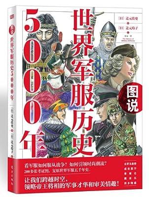 图说世界军服历史5000年.pdf