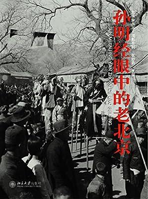 孙明经眼中的老北京.pdf