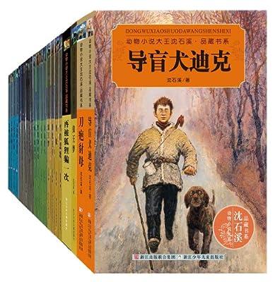 动物小说大王沈石溪·品藏书系.pdf