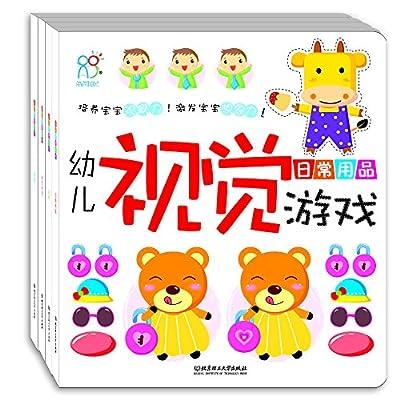 幼儿视觉游戏.pdf