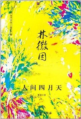 林徽因:人间四月天.pdf