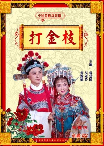 中国黄梅戏:母老虎上轿
