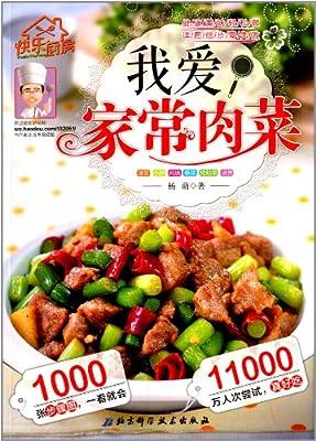 快乐厨房:我爱家常肉菜.pdf