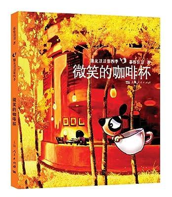 微笑的咖啡杯.pdf