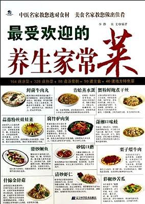 最受欢迎的养生家常菜.pdf
