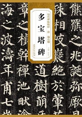 历代碑帖精粹·唐:颜真卿多宝塔碑.pdf
