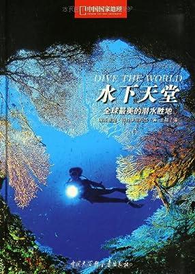 中国国家地理•美丽的地球系列:水下天堂:全球最美的潜水胜地.pdf