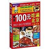 100元吃遍北京:2013-2014吃货指南(全新升级) (非吃不可系列)-图片