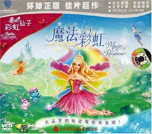 芭比彩虹仙子魔法彩虹高清图片