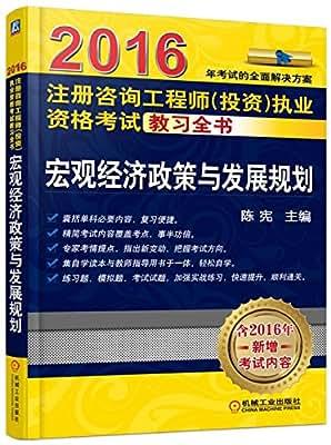 注册咨询工程师执业资格考试教习全书:宏观经济政策与发展规划.pdf