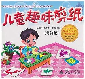 儿童趣味剪纸(修订版)