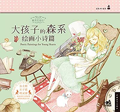 糖果色童话+:大孩子的森系绘画小诗篇.pdf