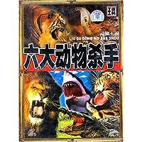 动物王国:六大动物杀手