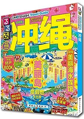 走看玩JTB旅游指南系列 冲绳.pdf