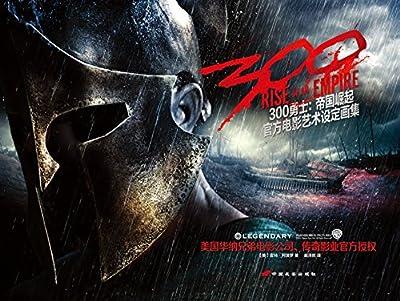 300勇士:帝国崛起·官方电影艺术设定画集.pdf