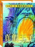 真假王子 (安德鲁·朗世界经典童话全集)-图片