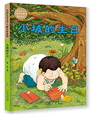 中国儿童文学大师杰作系列:小坡的生日.pdf