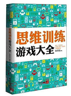 思维训练游戏大全.pdf