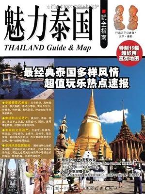 魅力泰国玩全指南.pdf