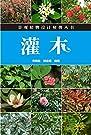 景观植物设计便携丛书--灌木.pdf