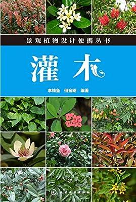 景观植物设计便携丛书:灌木.pdf