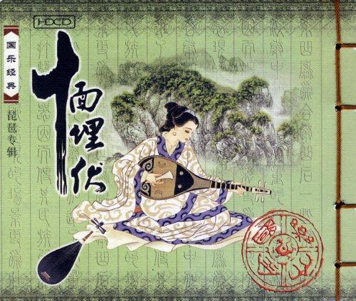 国乐经典 琵琶专辑 十面埋伏