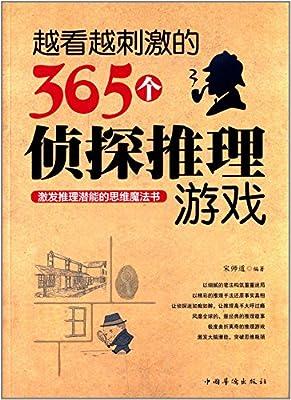 越看越刺激的365个侦探推理游戏.pdf