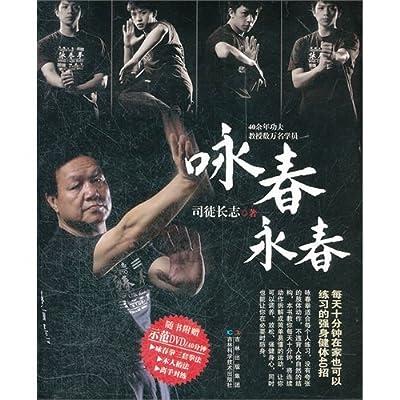 咏春永春.pdf