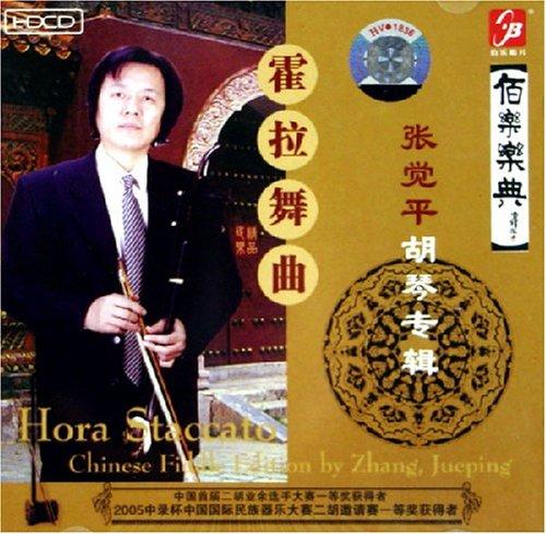 霍拉舞曲 张觉平胡琴专辑 CD