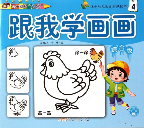 跟我學畫畫4(綜合版)(適合幼兒園分班級使用)圖片