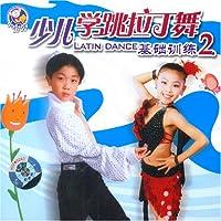 少儿学跳拉丁舞2:基础训练