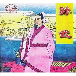 孙武 中国历代名人故事 绘画 丛书 韦易 亚