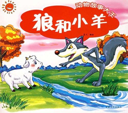 狼和小羊简笔画_