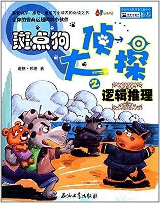 斑点狗大侦探之逻辑推理.pdf