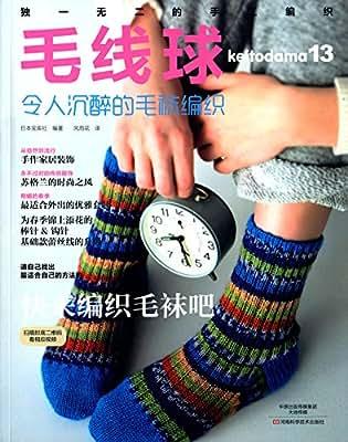 毛线球13:令人沉醉的毛袜编织.pdf