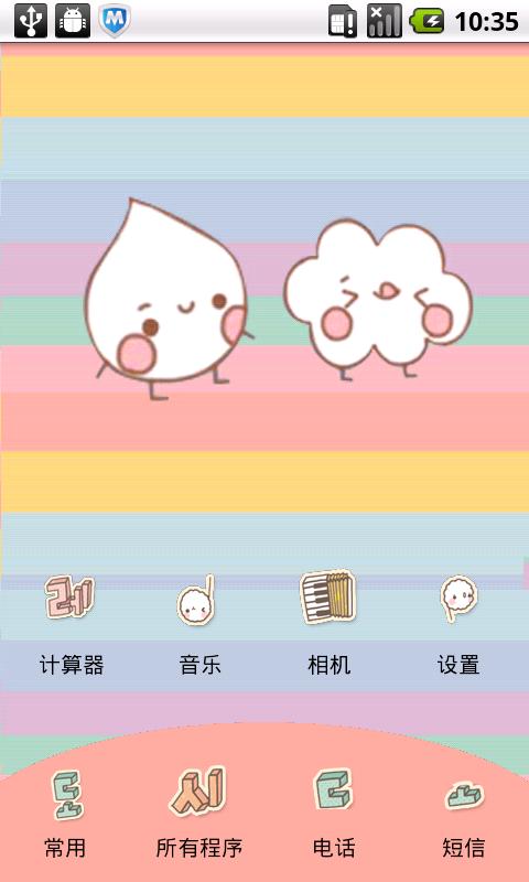 yoo主题-可爱云朵-亚马逊应用商店-亚马逊中国
