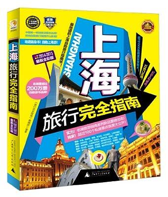 上海旅行完全指南.pdf