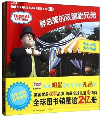 托马斯和朋友动画明星嘉年华.pdf