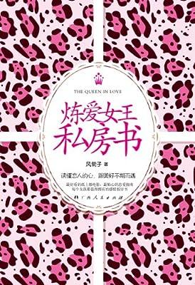 炼爱女王私房书.pdf