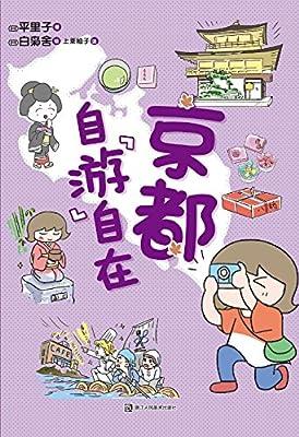 """自""""游""""自在:京都.pdf"""