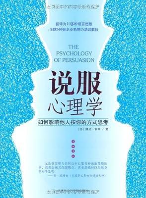 说服心理学:如何影响他人按你的方式思考.pdf