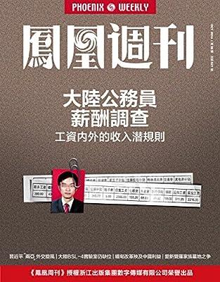 香港凤凰周刊 2014年28期.pdf