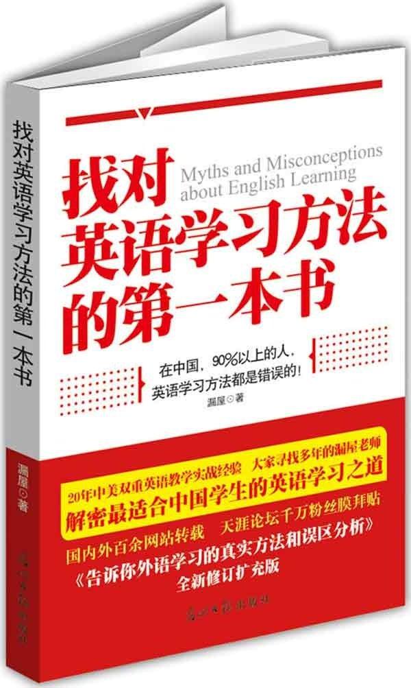 找对英语学习方法的第1本书:亚马逊:图书