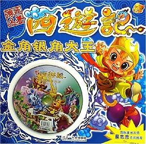 金角银角大王(附光盘)/施仲杰-图书-亚马逊