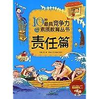 10种最具竞争力的素质教育丛书:责任篇