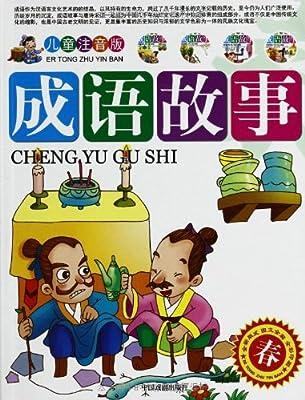 儿童注音版成语故事.pdf