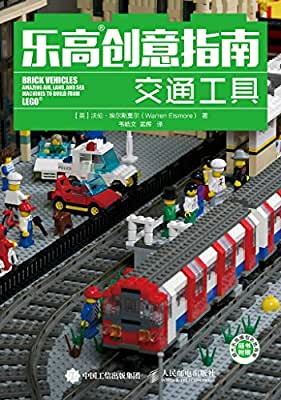 乐高创意指南:交通工具.pdf