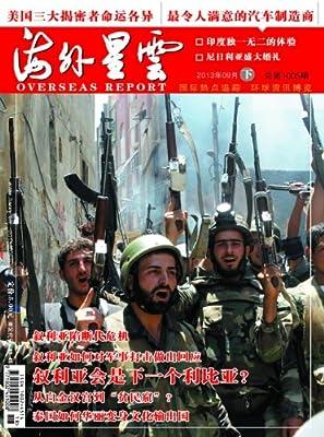 海外星云 半月刊 2013年18期.pdf