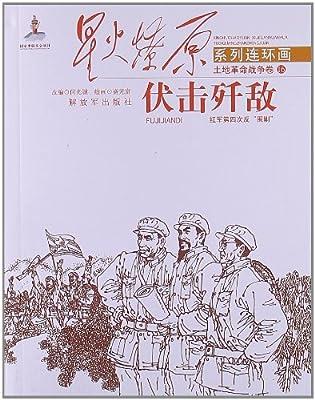 星火燎原系列连环画•土地革命战争卷16:伏击歼敌.pdf