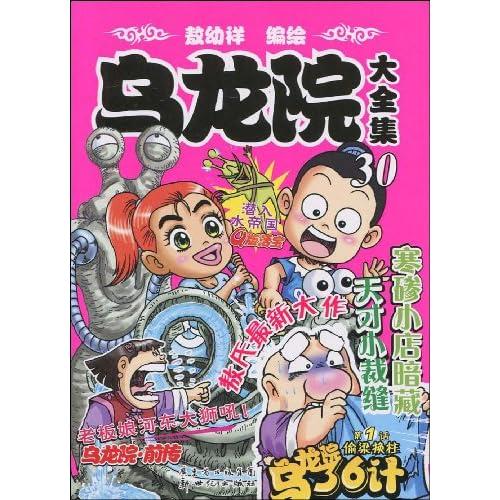 《乌龙院大全集》[PDF]全彩漫画
